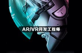 AR/VR开发工程师