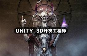 Unity 3D开发工程师